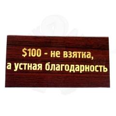 100 $ не взятка – а устная благодарность.