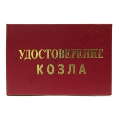 Удостоверение Козла