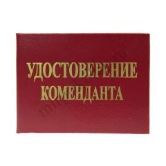 Удостоверение Коменданта
