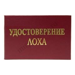 Удостоверение Лоха
