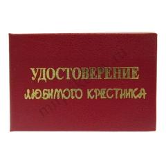 Удостоверение Любимого кресника