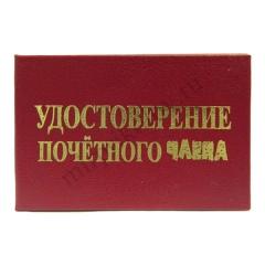 Удостоверение Почетного члена