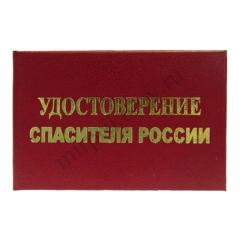 Удостоверение Спасителя России