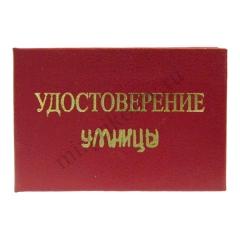 Удостоверение Умницы