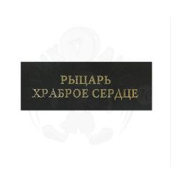 Наклейка на Оскар «Рыцарь храброе сердце»