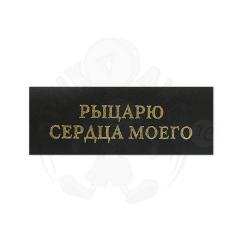 Наклейка на Оскар «Рыцарю сердца моего»
