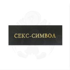 Наклейка на Оскар «Секс-символ»