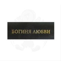 Наклейка на Оскар «Богиня любви»