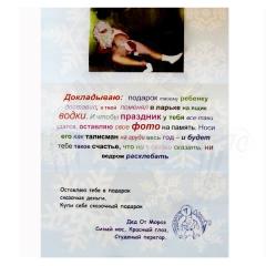 Конверт От Деда Мороза (взрослый)