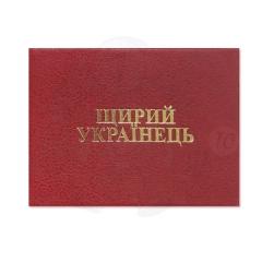 Щирий українець