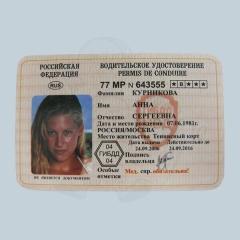 Курникова