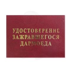 Удостоверение Завравшегося дармоеда