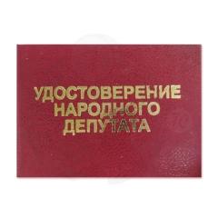Удостоверение Народного депутата