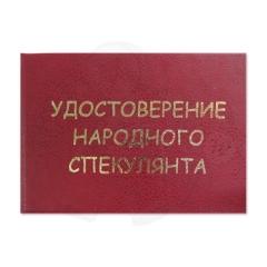 Удостоверение Народного спекулянта