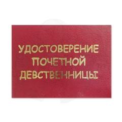 Удостоверение Почетной девственницы