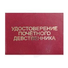 Удостоверение Почетного девственника