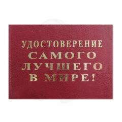 Удостоверение Самого лучшего в мире!