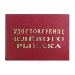 Удостоверение Клевого рыбака