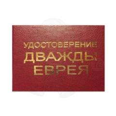Удостоверение Дважды еврея