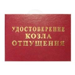 Удостоверение Козла отпущения