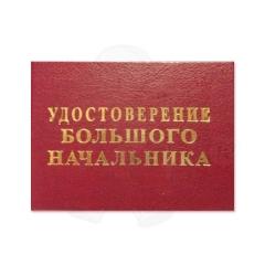Удостоверение Большого начальника