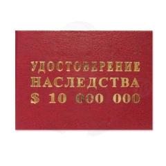 Удостоверение Наследства $ 10 000 000