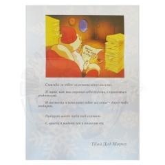 Конверт От Деда Мороза (детский)
